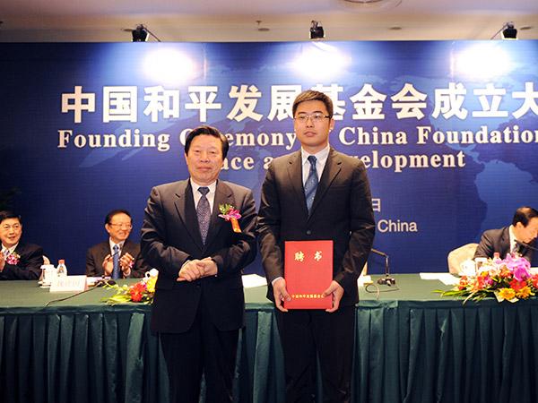 中国和平发展基金会成立大会