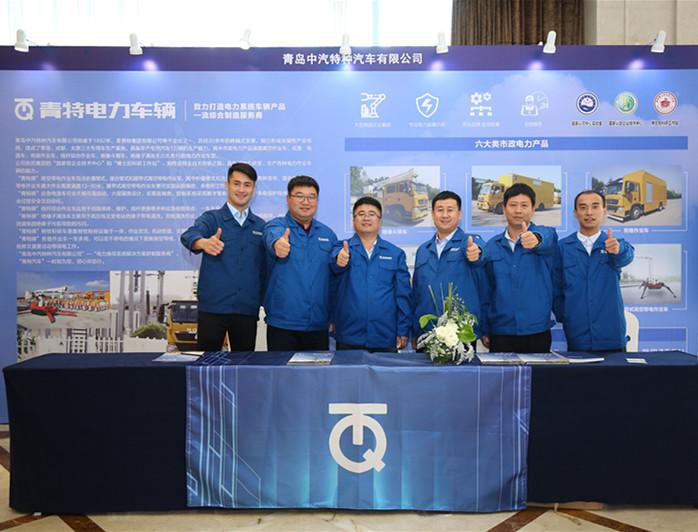 """""""青特电力车辆""""助力""""2019第六届中国带电作业技术会议"""""""