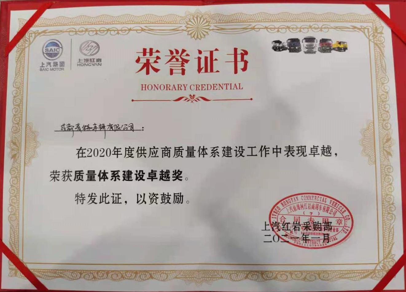 """青特集团获 """"上汽红岩""""2020年度""""质量体系建设卓越奖"""""""